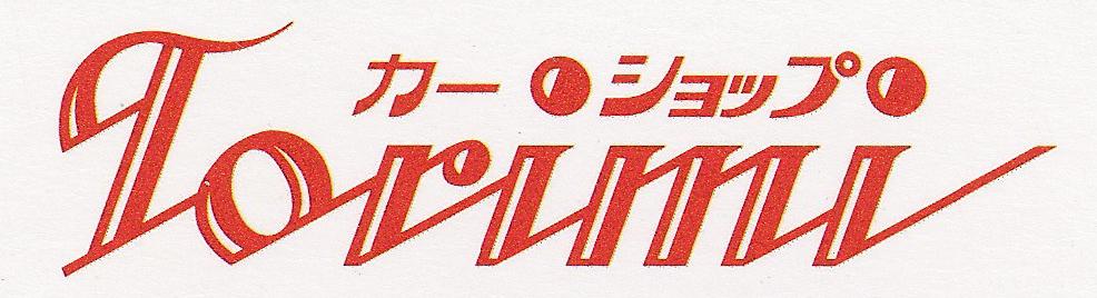 【公式】カーショップトリミ オフィシャルサイト